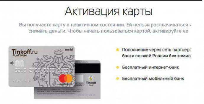 активация карты тинькофф платинум