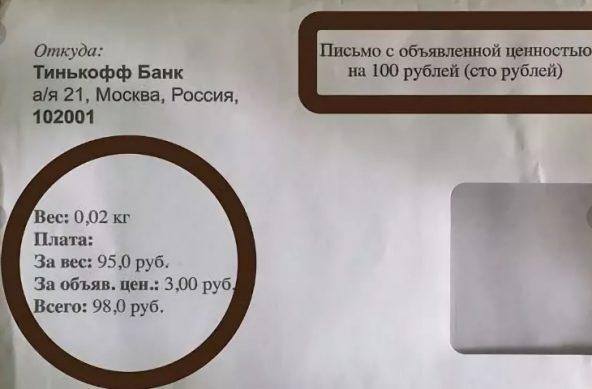 доставка карты тинькофф по почте или курьером