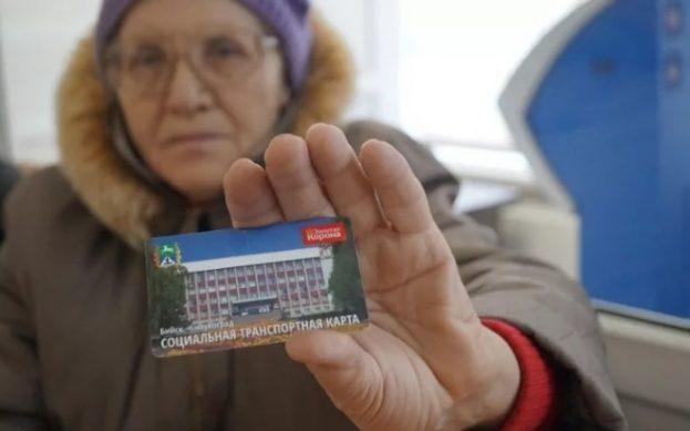 социальная транспортная карта пенсионера