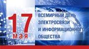 17 мая 2019 — какой сегодня праздник в России