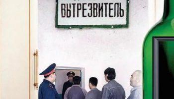Вернут или нет вытрезвители в России 2019