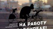 Всероссийская акция «На работу на велосипеде 2019»