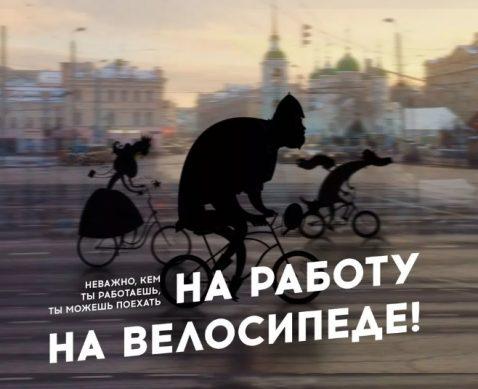 акция на работу на велосипеде 17 мая 2019