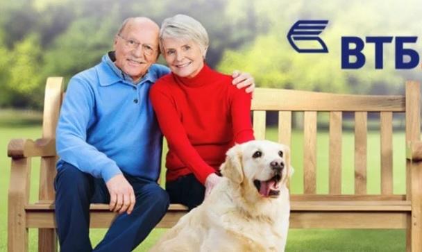 какие вклады есть в банке втб для пенсионеров в 2019 году