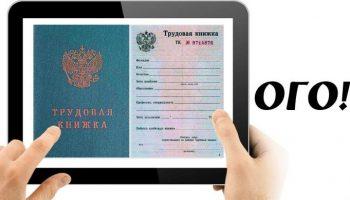 Когда станут электронными Трудовые книжки в России
