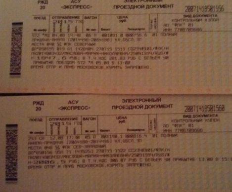 жд билет купленный через кассу