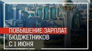 Повышение зарплаты бюджетникам с 1 июня в России
