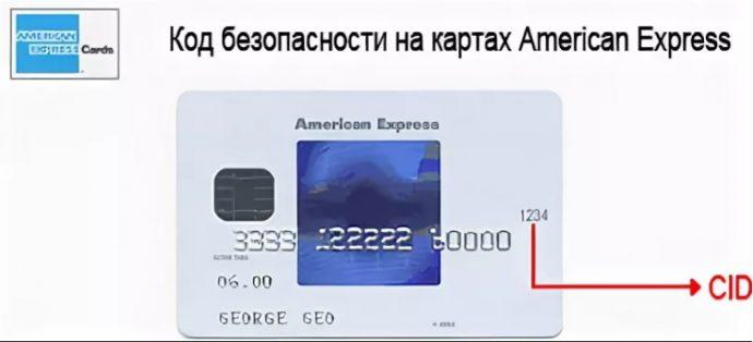 Код безопасности на карте American Express