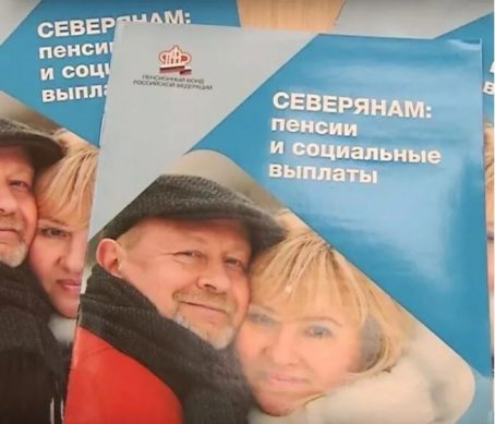 кого из северян коснется новая пенсионная реформа