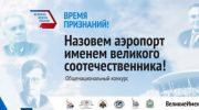 Список аэропортов с присвоенными именами в России