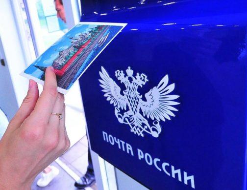график работы почты россии и ее филиалов в 2020 году
