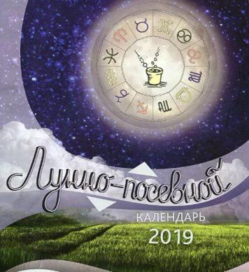 лунный посевной календарь 2019 - июнь