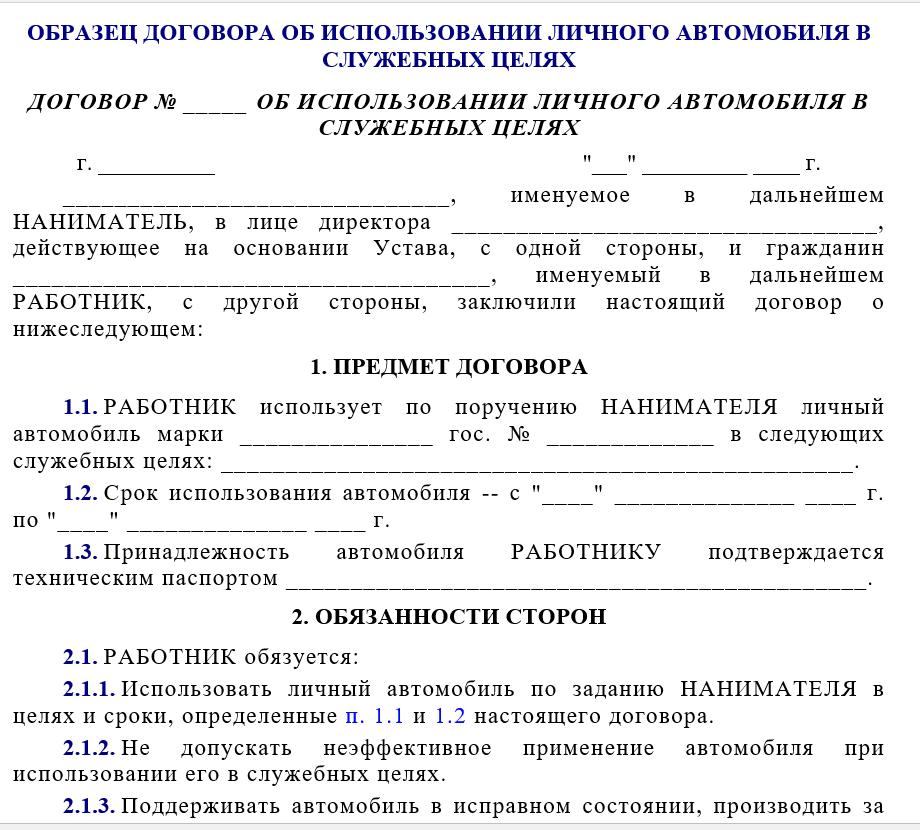 шаблон договора компенсации работнику за использование личного авто в служебных целях