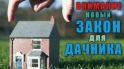 Что меняется для владельцев дачных домов с 1 марта 2019