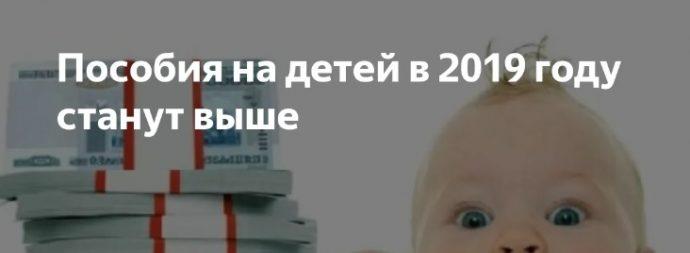 с 2019 года детские пособия для молодой семьи станут выше
