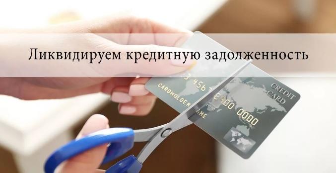 можно ли списать долги физическому лицу и не платить кредит