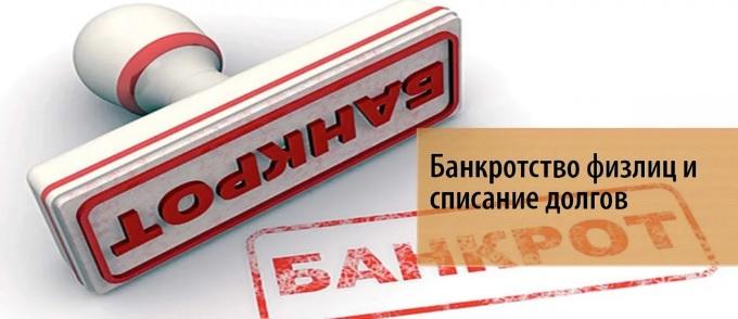 банкротство физических лиц легально как обанкротить себя что бы не платить кредит