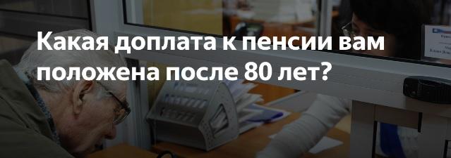 доплата к пенсии после 80 лет в 2019 году буде т или нет