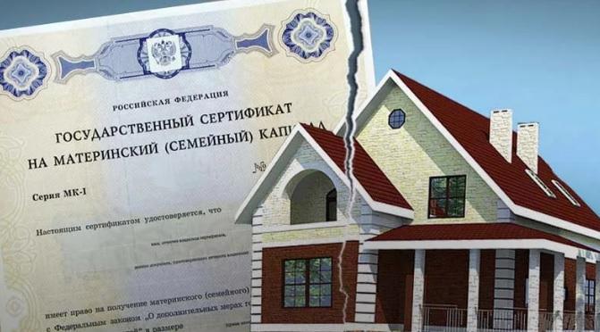 дом за материнский капитал можно или нет купить у родственников