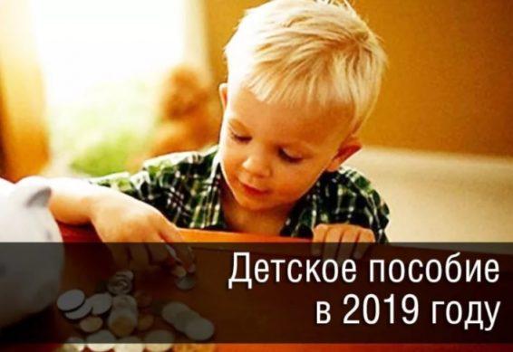 повышение детских пособий в 2019 году от Путина