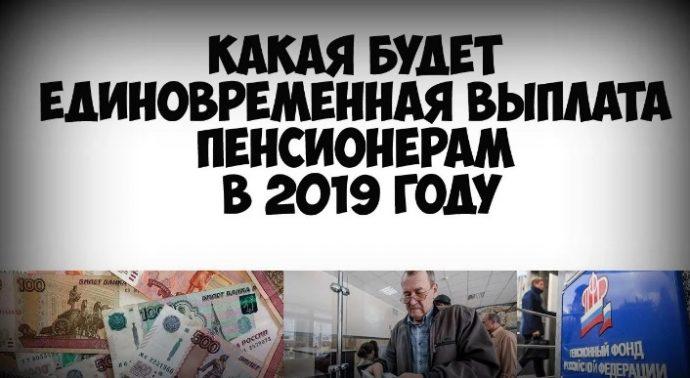 единовременная выплата пенсионерам в 2019 году
