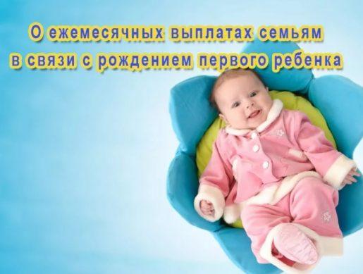 о ежемесячных выплатах на ребенка изменения закона