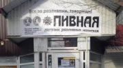 Питейные заведения за использование религиозных символов оштрафуют