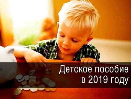 размер детских пособий до 1.5 лет новые