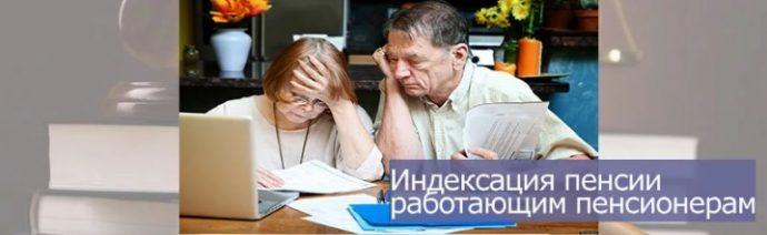 индексация пенсий работающим пенсионерам