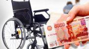 Повышение пособий инвалидам 1 2 3 группы в 2019 году