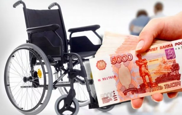 повышение пособий инвалидам