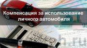 Компенсация работнику за использование автомобиля