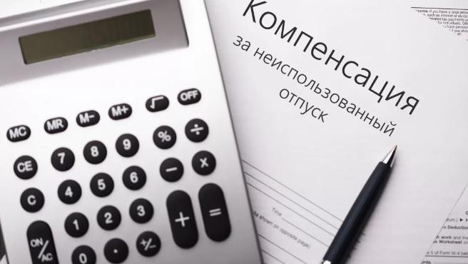 консультация за неиспользованный отпуск в 2019 году какими налогами обкладывается