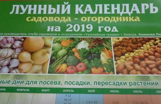 лунный календарь садовода огородника в 2019 году