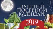Лунный посадочный календарь-ежедневник на июнь 2019