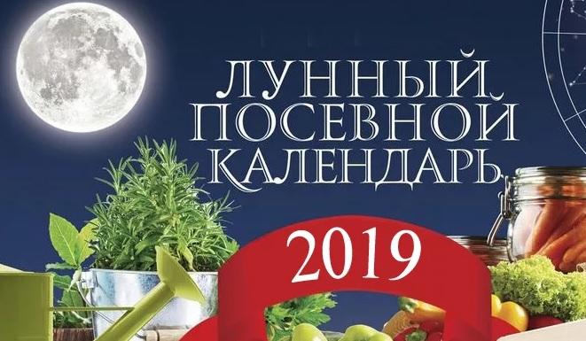 лунный календарь на июль 2019