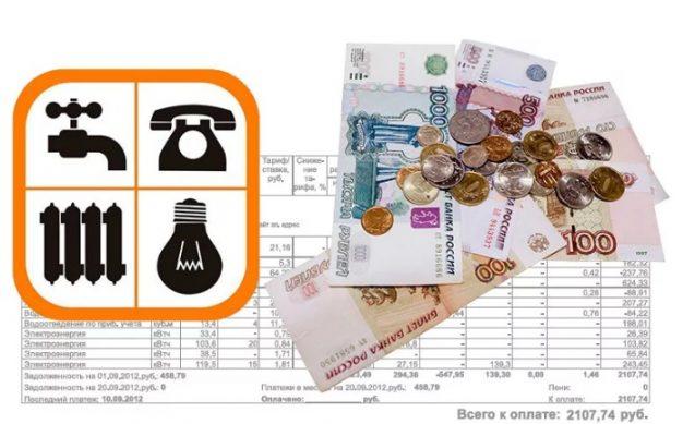 помобие малоимущим для оплаты услуг жкх