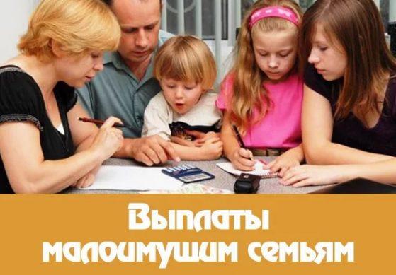 выплаты малоимущим семьям