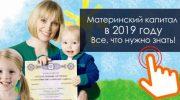 Изменение правил использования материнского капитала с 4 июня 2019 года