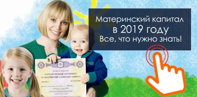 новые правила получения материнского капитала в 2019 году