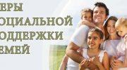 Поддержка семей с детьми в России с 2019 года (льготы, выплаты)