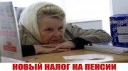 Налог на пенсию российских пенсионеров в 2019 году