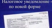Новое уведомление в налоговую в ответ на требование