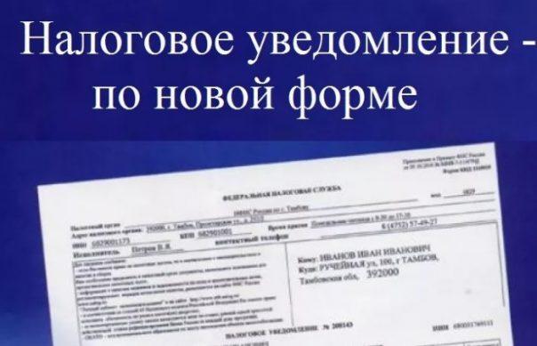 новая форма уведомления в налоговую