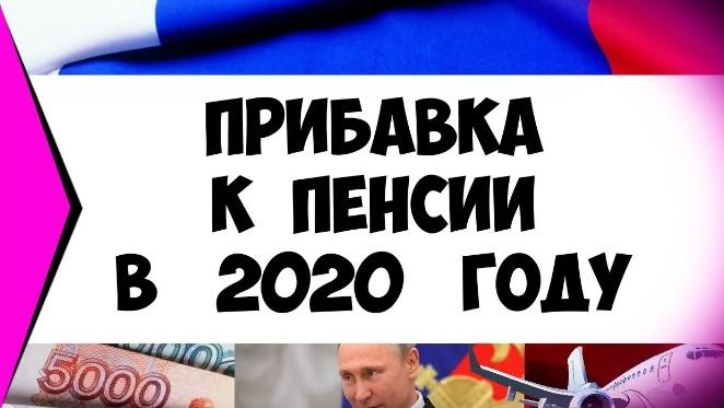 новые размеры пенсий в 2020 году