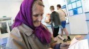 Кого ждет новое повышение пенсий с 1 октября 2019