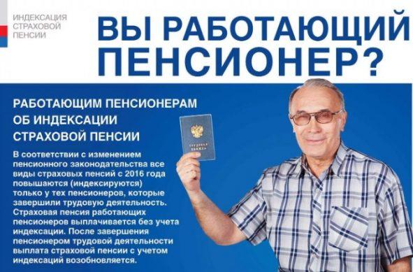 индексация пенсии работающим пенсионерам в 2019 году