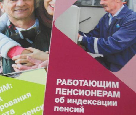 работающм пенсионерам что нужно знать об индексации пенсии?