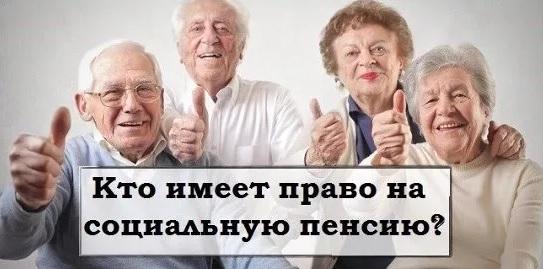 кто имеет право на социальную пенсию