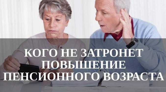 кого коснулось повышение пенсионного волзраста